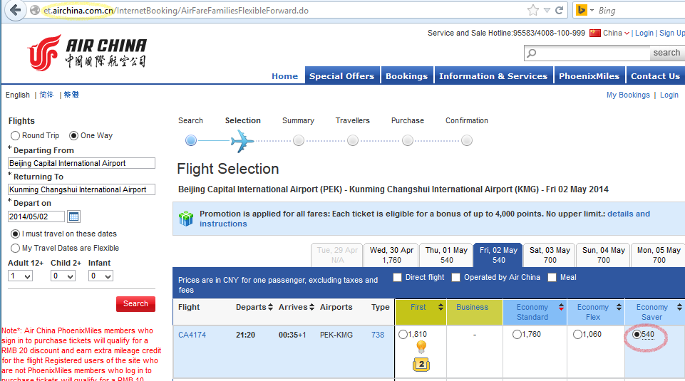 Screen shot of Air China booking page