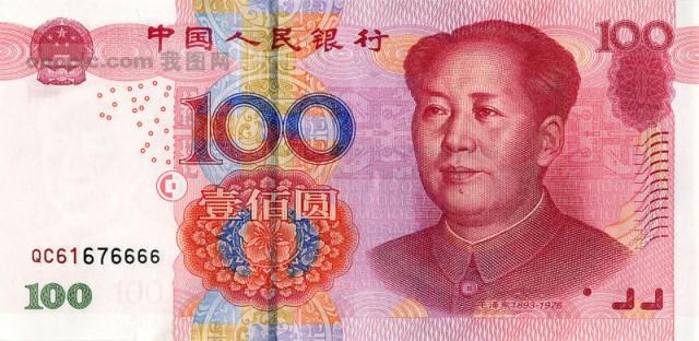 100 RMB banknote